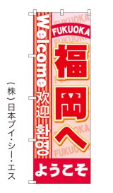 【ようこそ福岡へ】特価のぼり旗(4カ国語のぼり旗)