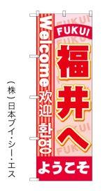 【ようこそ福井へ】特価のぼり旗(4カ国語のぼり旗)