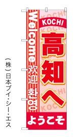 【ようこそ高知へ】特価のぼり旗(4カ国語のぼり旗)