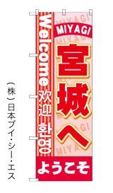 【ようこそ宮城へ】特価のぼり旗(4カ国語のぼり旗)