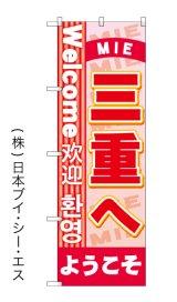 【ようこそ三重へ】特価のぼり旗(4カ国語のぼり旗)