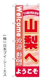 【ようこそ山梨へ】特価のぼり旗(4カ国語のぼり旗)