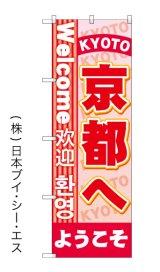 【ようこそ京都へ】特価のぼり旗(4カ国語のぼり旗)