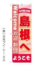 【ようこそ島根へ】特価のぼり旗(4カ国語のぼり旗)
