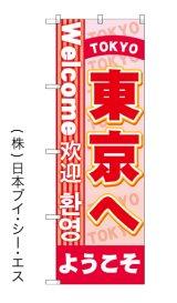 【ようこそ東京へ】特価のぼり旗(4カ国語のぼり旗)
