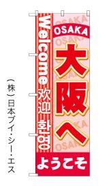 【ようこそ大阪へ】特価のぼり旗(4カ国語のぼり旗)