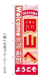 【ようこそ岡山へ】特価のぼり旗(4カ国語のぼり旗)