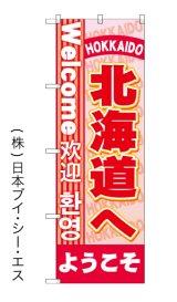 【ようこそ北海道へ】特価のぼり旗(4カ国語のぼり旗)