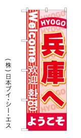 【ようこそ兵庫へ】特価のぼり旗(4カ国語のぼり旗)