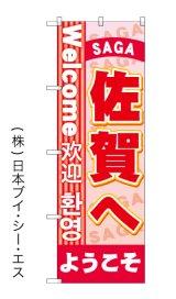 【ようこそ佐賀へ】特価のぼり旗(4カ国語のぼり旗)