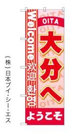 【ようこそ大分へ】特価のぼり旗(4カ国語のぼり旗)