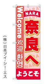 【ようこそ奈良へ】特価のぼり旗(4カ国語のぼり旗)