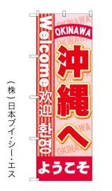【ようこそ沖縄へ】特価のぼり旗(4カ国語のぼり旗)