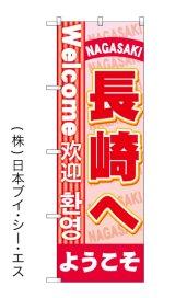 【ようこそ長崎へ】特価のぼり旗(4カ国語のぼり旗)