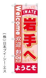 【ようこそ岩手へ】特価のぼり旗(4カ国語のぼり旗)