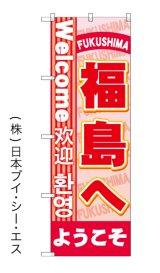【ようこそ福島へ】特価のぼり旗(4カ国語のぼり旗)