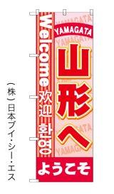【ようこそ山形へ】特価のぼり旗(4カ国語のぼり旗)