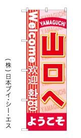【ようこそ山口へ】特価のぼり旗(4カ国語のぼり旗)