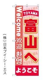 【ようこそ富山へ】特価のぼり旗(4カ国語のぼり旗)