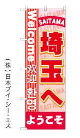 【ようこそ埼玉へ】特価のぼり旗(4カ国語のぼり旗)