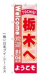 【ようこそ栃木へ】特価のぼり旗(4カ国語のぼり旗)