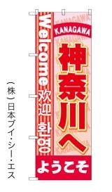 【ようこそ神奈川へ】特価のぼり旗(4カ国語のぼり旗)
