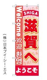 【ようこそ滋賀へ】特価のぼり旗(4カ国語のぼり旗)