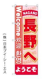 【ようこそ長野へ】特価のぼり旗(4カ国語のぼり旗)