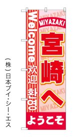 【ようこそ宮崎へ】特価のぼり旗(4カ国語のぼり旗)