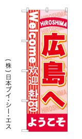 【ようこそ広島へ】特価のぼり旗(4カ国語のぼり旗)