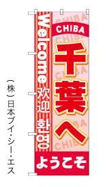【ようこそ千葉へ】特価のぼり旗(4カ国語のぼり旗)