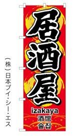 【居酒屋】特価のぼり旗 4カ国語のぼり(日本語・英語・韓国語・中国語)