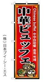 【中華ビュッフェ】特価のぼり旗 4カ国語のぼり(日本語・英語・韓国語・中国語)