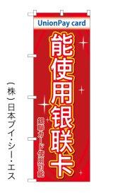 【銀聯カード使用可能】特価のぼり旗 4カ国語のぼり(日本語・英語・韓国語・中国語)