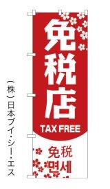 【免税店】特価のぼり旗 4カ国語のぼり(日本語・英語・韓国語・中国語)