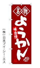 【名物ようかん】のぼり旗