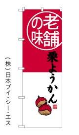 【老舗の味 栗ようかん】のぼり旗