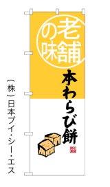 【老舗の味 本わらび餅】のぼり旗
