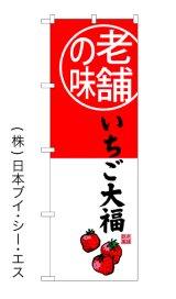 【老舗の味 いちご大福】のぼり旗