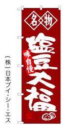 【名物塩豆大福】のぼり旗