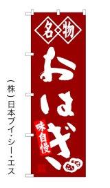 【名物おはぎ】のぼり旗