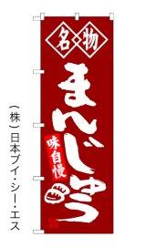 【名物まんじゅう】のぼり旗
