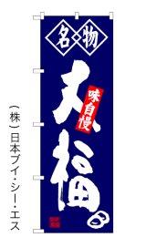 【名物大福】のぼり旗
