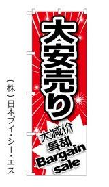 【大安売り】特価のぼり旗 4カ国語のぼり(日本語・英語・韓国語・中国語)