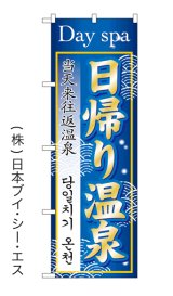 【日帰り温泉】特価のぼり旗 4カ国語のぼり(日本語・英語・韓国語・中国語)