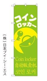 【コインロッカー】特価のぼり旗 4カ国語のぼり(日本語・英語・韓国語・中国語)
