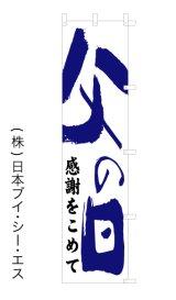 【父の日】のぼり旗