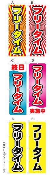 【フリータイム】オススメのぼり旗