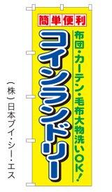 【コインランドリー】のぼり旗