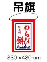 【わらび餅】既製吊旗